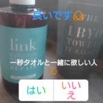 千葉駅 美容室 D'ciel(ディシェル)オナギカズヒロ お客様が喜ぶNewアイテム!!