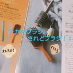 千葉駅 美容室 理想の美髪へ✯ 髪の毛のブラッシングどうしてますか??Part1