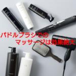 千葉駅 美容室 理想の美髪へ✯ 髪の毛のブラッシングどうしていますか??Part2