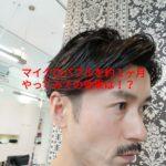大人美容で美髪を育む✯ 必見!!マイクロバブルで髪の毛、頭皮に変化が!!??