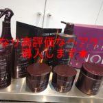 髪質改善 美容院 トリートメント 特許申請技術『髪の体幹をケア』スティーブンノル!