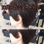 30代〜40代 ショートヘア|ショートボブ