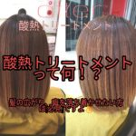 髪質改善 美容院 千葉駅 【酸熱トリートメント】はこんな方におすすめ!!